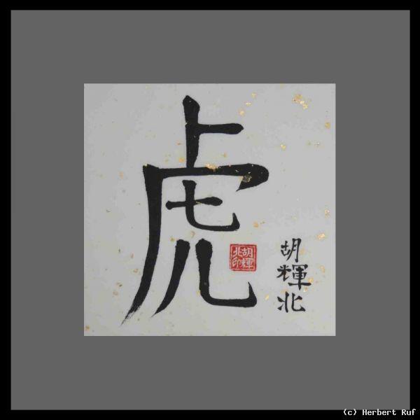 chinesische tierzeichen 3 hu tiger von herbert ruf at k nstler kunst und kunstwerke. Black Bedroom Furniture Sets. Home Design Ideas