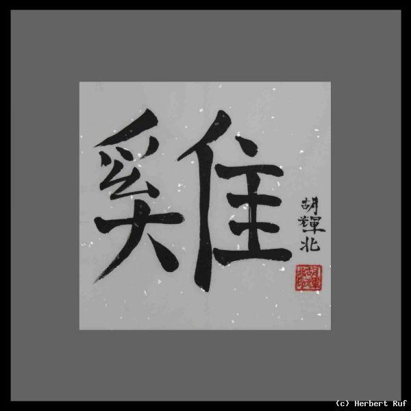 chinesische tierzeichen 10 ji hahn von herbert ruf at k nstler kunst und kunstwerke. Black Bedroom Furniture Sets. Home Design Ideas