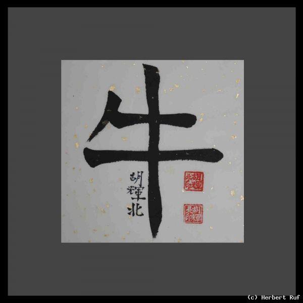 chinesische tierzeichen 2 niu b ffel von herbert ruf at k nstler kunst und. Black Bedroom Furniture Sets. Home Design Ideas