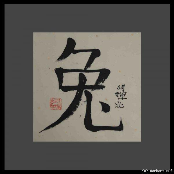 chinesische tierzeichen 4 tu hase von herbert ruf at k nstler kunst und kunstwerke. Black Bedroom Furniture Sets. Home Design Ideas