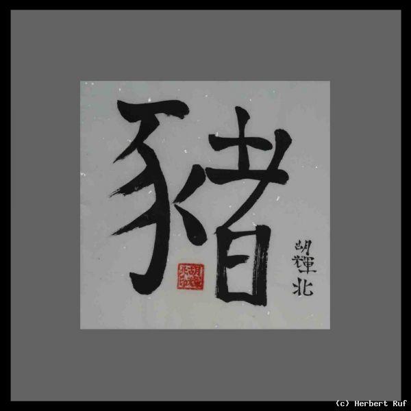 chinesische tierzeichen 12 zhu schwein von herbert ruf at k nstler kunst und. Black Bedroom Furniture Sets. Home Design Ideas